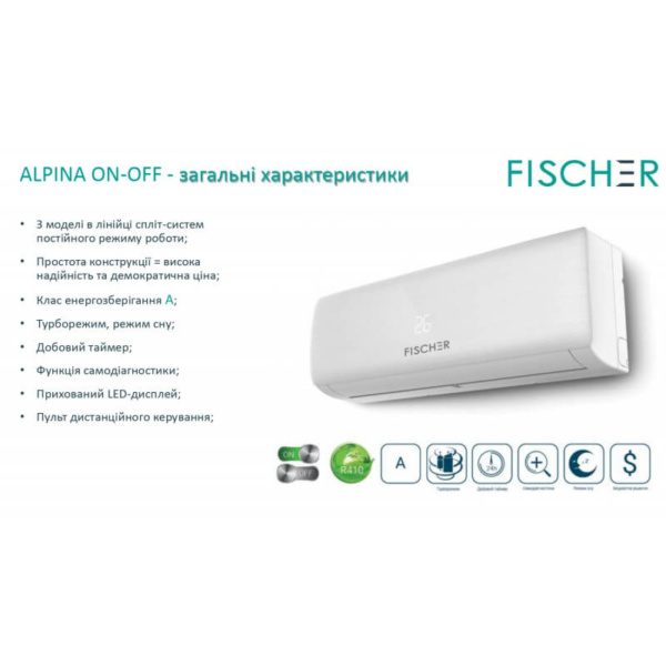 Кондиціонер Fischer ALPINA FI/FO-09AON, загальний опис. Climatzone.com.ua, Мукачево, Закарпаття.